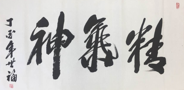 中国当代书画翘楚著名书法家彭世福作品欣赏
