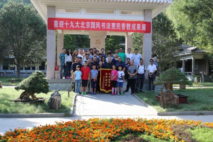 """喜迎十九大""""弘扬生态文明 建设美丽中国""""国风书画普及教育成果展隆重开幕"""